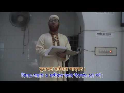 সন্ত্রাষ ও জঙ্গিবাদ ২য় Santrash O Jongibad p2 05 08 2016
