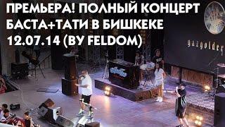 �����+���� - ������ ������� � ������� - 12.07.14 - BY FELDOM