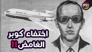 الرجل الذي اختطف طائرة ثم اختفى إلى الأبد.. اختفاء دي بي كوبر الغامض