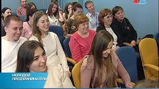 Смотреть видео В Волгограде определили финалистов областного этапа конкурса «Молодой предприниматель России – 2018» онлайн
