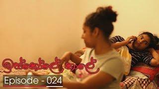 Iskole Kale | Episode 24 - (2018-02-23) | ITN Thumbnail