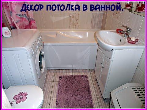 Моя ванная комната. Декор потолка в ванной комнате. Исправление дефектов.
