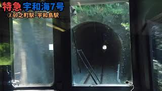JR四国(前面展望)     ②卯之町〜宇和島