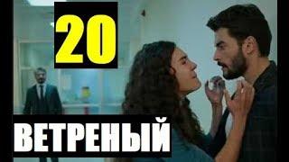 ВЕТРЕНЫЙ 20 СЕРИЯ РУССКАЯ ОЗВУЧКА ТУРЕЦКИЙ СЕРИАЛ, АНОНС И ДАТА ВЫХОДА