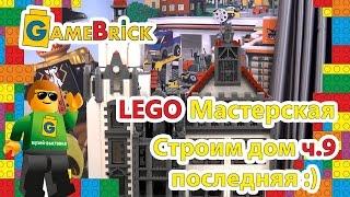 Музей ЛЕГО уроки GameBrick. Строим дом. Часть 9, заключительная