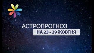 Гороскоп с 23 по 29 октября от Ольги Стогнушенко – Все буде добре. Выпуск 1109 от 23.10.17