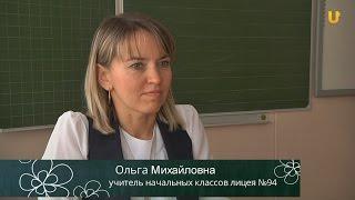 Ко дню учителя. Учитель начальных классов лицея № 94 Вождаева Ольга Михайловна