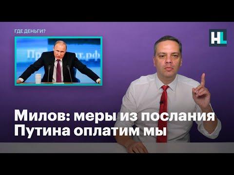 Милов: меры из послания Путина оплатим мы