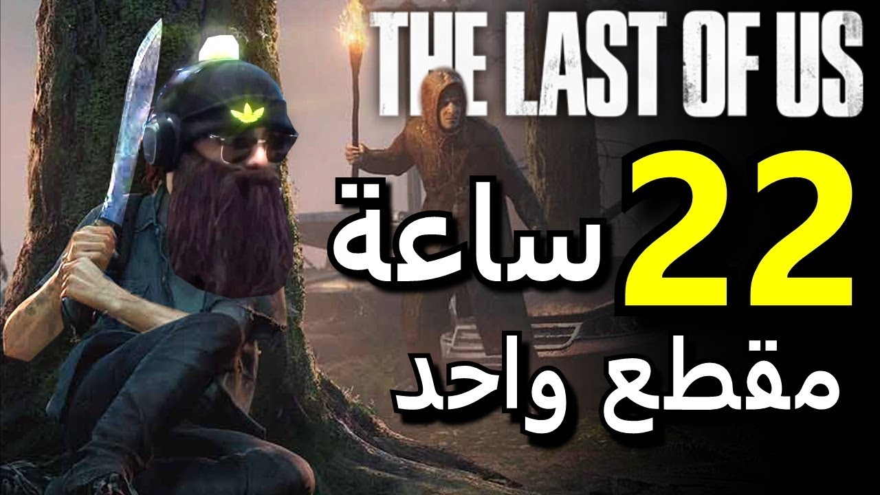 22 ساعة في مقطع واحد تختيم كامل ل The Last of Us 2