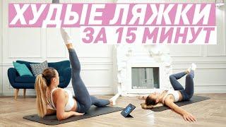Красивые и Стройные ноги за 15 минут ДОМА | Без Инвентаря  | Без Нагрузки на Колени