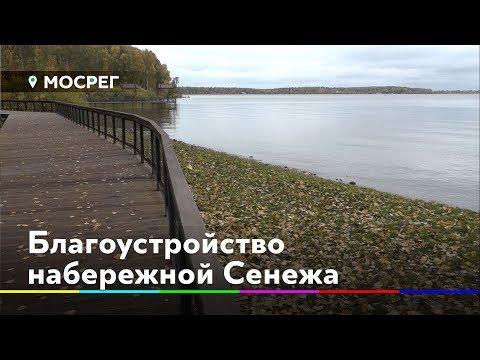 Набережную Сенежа обновили в Солнечногорске