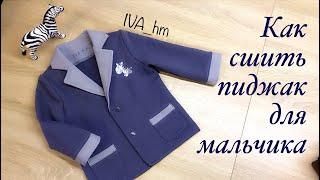 Как сшить пиджак для мальчика /IVA_hm/