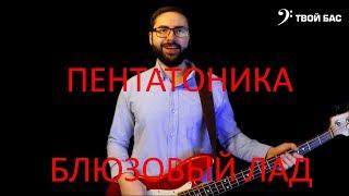Пентатоника. Блюзовый лад. Пентатоника и блюзовый лад на бас гитаре