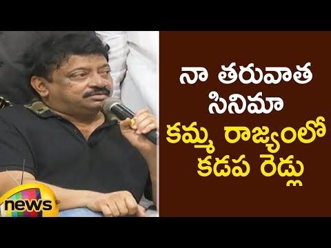 Ram Gopal Varma Reveals Shocking Details About His Upcoming Movie   RGV Press Meet   Mango News