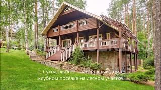 видео Элитная загородная недвижимость