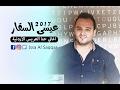 عيسى السقار || اغاني حنا العريس الأردنية ( هاتو الحنا للعريس ) 2017 ** دبكة