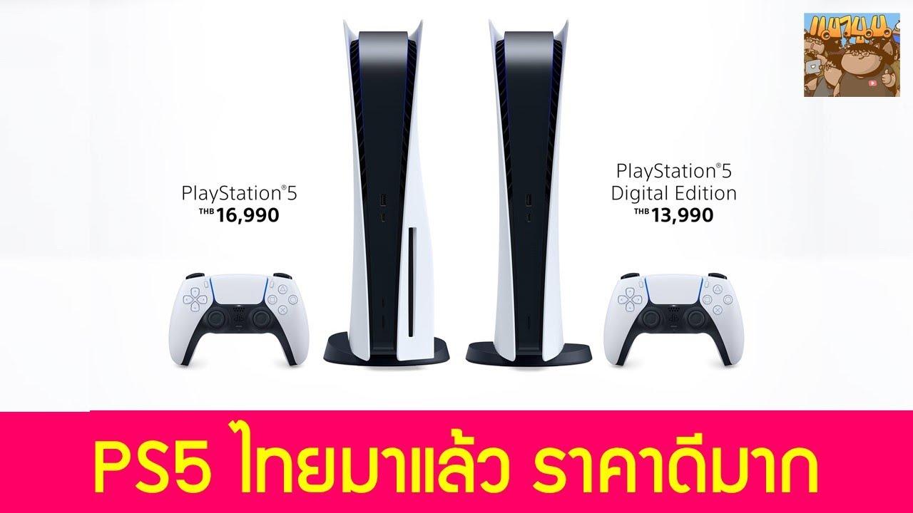 มาแล้ว PS5 ประเทศไทย ราคาดีมาก รายละเอียดการจอง พรีออเดอร์ วันวางขาย : ข่าวเกม