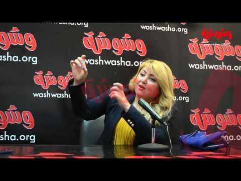 وشوشة | مها أحمد : أنا بطيخة رامز جلال كل سنه    |Washwasha