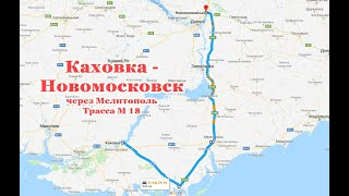 Состояние трассы М18 по маршруту Каховка - Новомосковск ч-з Новоалексеевка, Мелитополь, Запорожье.
