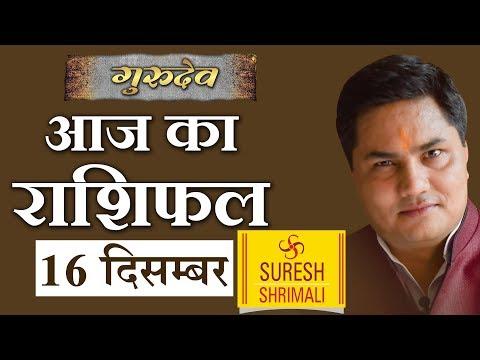 16 DECEMBER 2018, AAJ KA RASHIFAL ।Today horoscope  Daily/Dainik bhavishya in Hindi Suresh Shrimali