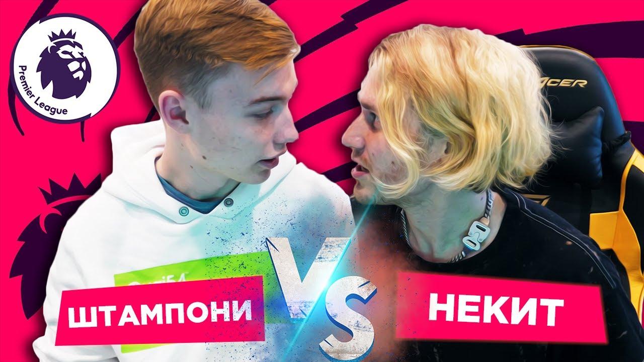НЕКИТ vs ШТАМПОНИ! ФИНАЛ АПЛ 2DROTS