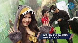2019 台北國際電玩展 Taipei Game Show 完整宣傳影片