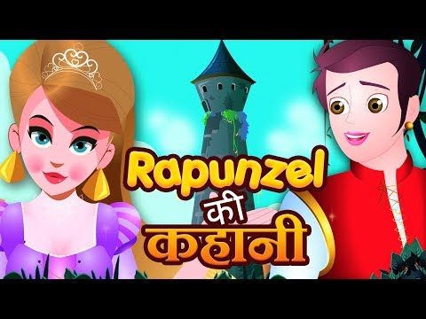Rapunzel Story in Hindi | Princess Ki Kahani | Fairy Tales For Kids in Hindi | TinyDreams