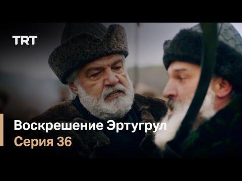Воскрешение Эртугрул Сезон 1 Серия 36