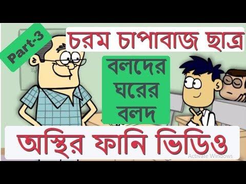 New Bangla Funny Jokes Video | Teacher VS Student | Bangla Funny Dubbing Cartoon Video