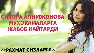 СИТОРА АЛИМЖОНОВА МУХОКАМАЛАРГА ЖАВОБ КАЙТАРДИ !!!