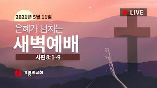 [용인기쁨의교회]5월11일/손인규목사님/시편8:1~9/…