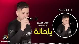 اغنية ياخالة رامي الفيصل    اغاني دبكات 2019