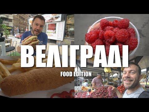 Happy Traveller στο Βελιγράδι   Food Edition