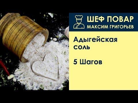 Адыгейская соль . Рецепт от шеф повара Максима Григорьева
