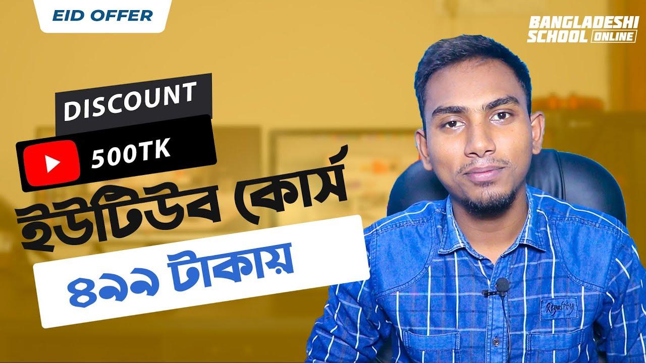 YouTube Online Course 500TK Discount Bangladeshi School