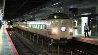 【JR西日本】国鉄特急色最後の日、さよなら381系電車「きのさき」「はしだて」