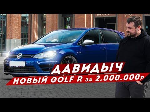 ДАВИДЫЧ - НОВЫЙ VW GOLF R ЗА 2 000 000 РУБЛЕЙ / НАСТОЯЩАЯ ЗАЖИГАЛКА