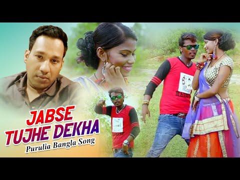#Purulia Song 2019 - Jabse Tujhe Dekha | Amir Ansari | #Bengali / #Bangla Video Song 2019