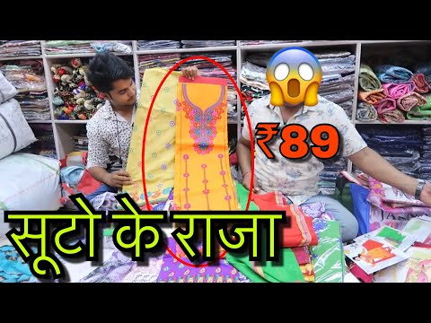 ₹89 में सूट ख़रीदे | KING OF LADIES SUIT WHOLESALE SURAT TEXTILE MARKET