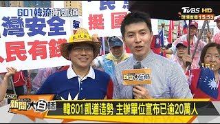 韓國瑜601凱道造勢 主辦單位宣布已逾20萬人!新聞大白話 20190601
