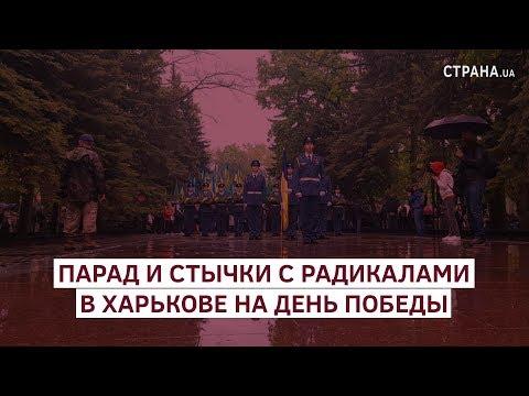 Парад и стычки с радикалами в Харькове на День Победы | Страна.ua