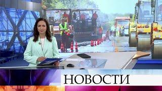 Выпуск новостей в 14:00 от 16.04.2020
