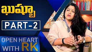 Actress Turned Politician Kushboo | Open Heart With RK | Full Episode | Part 2 | ABN Telugu
