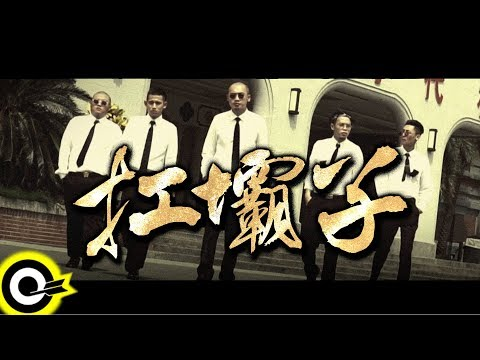囝仔(草屯囝仔&臭屁嬰仔)【扛壩子 Big Boss】Official Music Video
