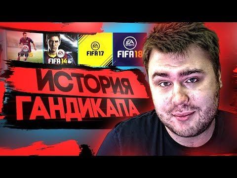ЭВОЛЮЦИЯ ГАНДИКАПА