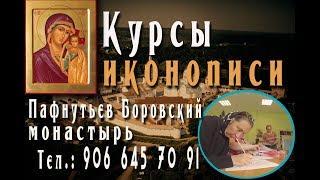 Курсы иконописи при Пафнутьевом Боровском монастыре. иером.Роман (Кропотов)