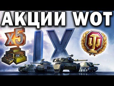 Акция День Рождения World Of Tanks 🎁 Скидки, X5 опыта и премиум аккаунта бесплатно. Август акции