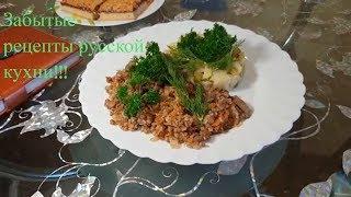 Просто и вкусно!!! Забытые рецепты русской кухни!!!