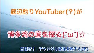 【釣り】博多湾でエギング