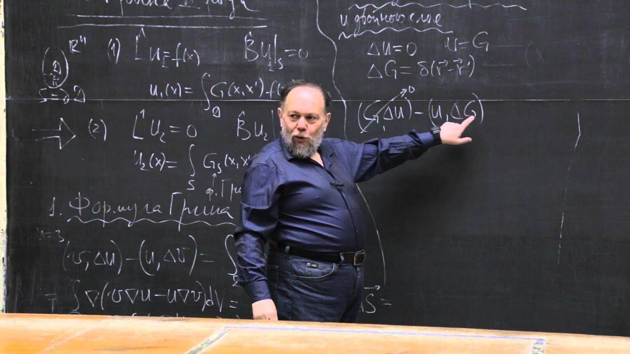 Методы математической физики. Д. А. Шапиро. Лекция 12